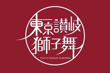 東京讃岐獅子舞(ししまい)