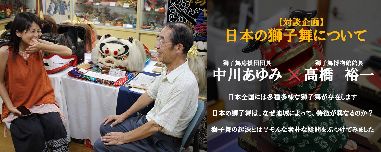 獅子舞応援団 対談企画 SP