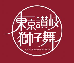 東京讃岐獅子舞のロゴ