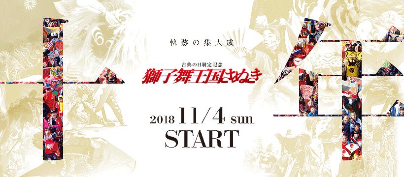 獅子舞応援団 獅子舞王国さぬき2018
