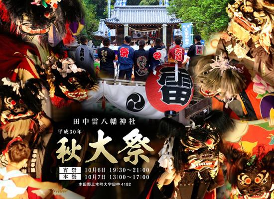 四国・香川県 獅子舞応援団 平成30年田中雷八神社 秋大祭