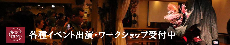 東京讃岐獅子舞 出演依頼 PCバナー