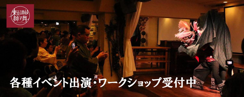 東京讃岐獅子舞 出演依頼 バナー