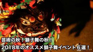 オススメ獅子舞イベント
