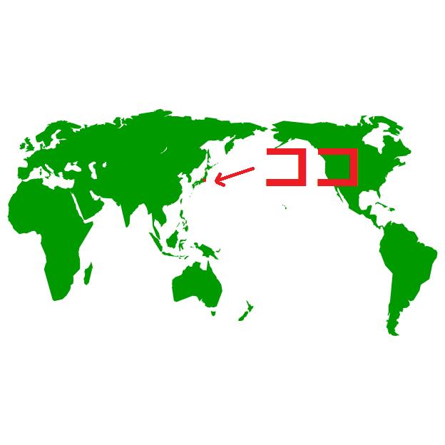 日本のど真ん中