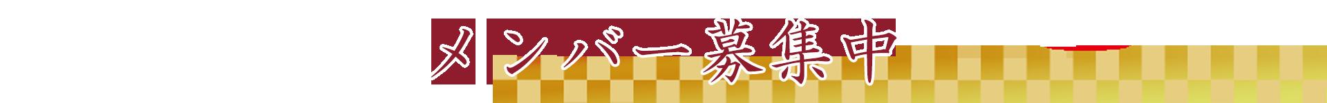 東京讃岐獅子舞タグ