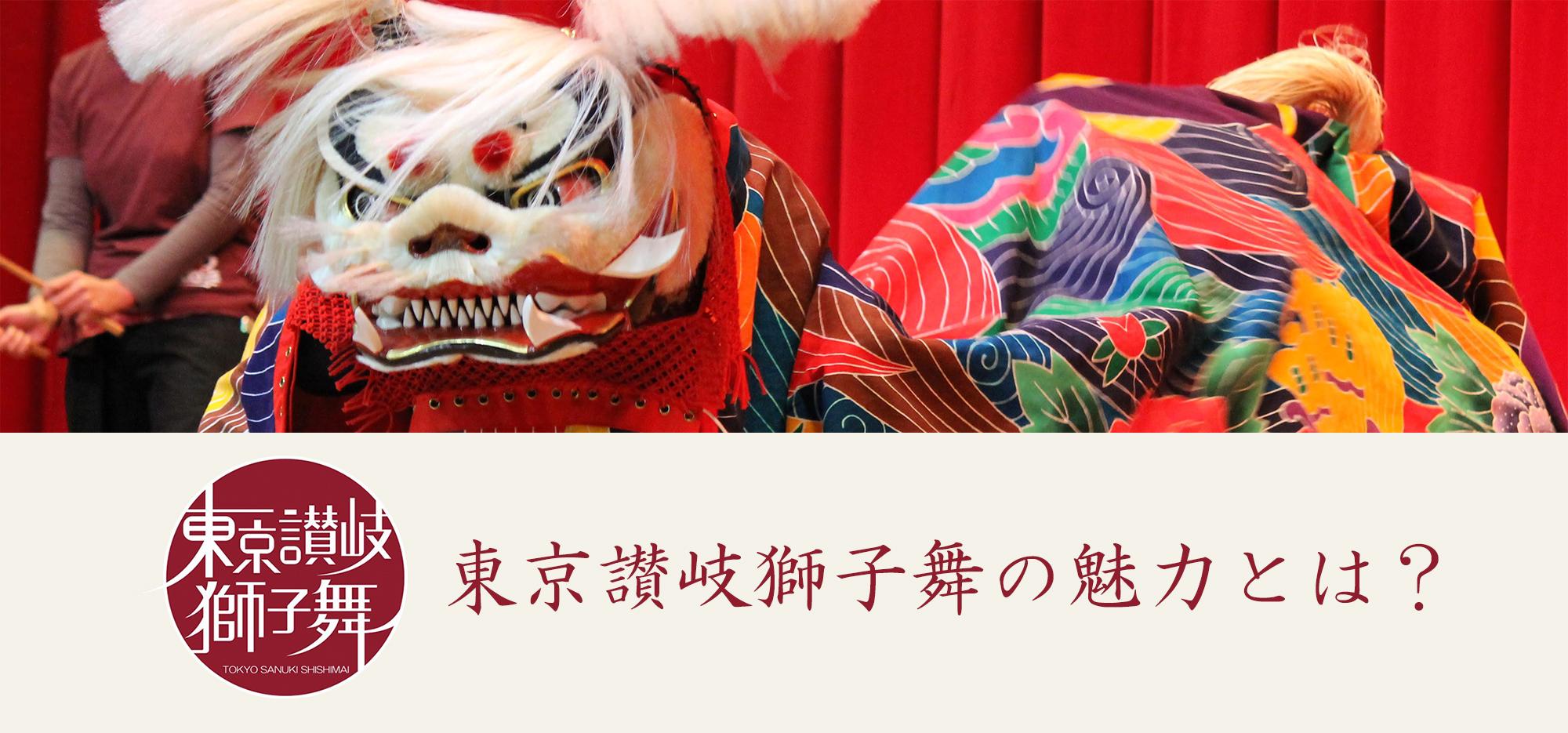 東京讃岐獅子舞の魅力