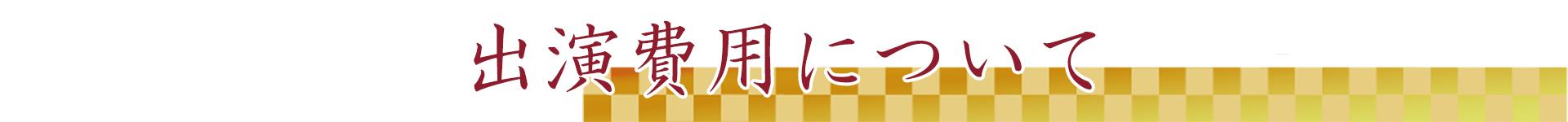 東京讃岐獅子舞 タグ