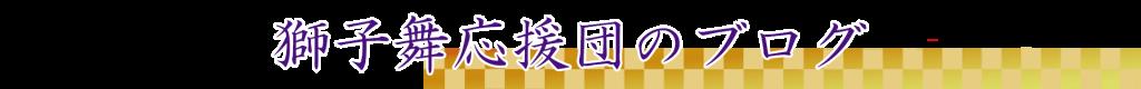 獅子舞応援団のブログ