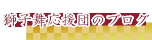 獅子舞応援団 獅子舞応援団のブログ