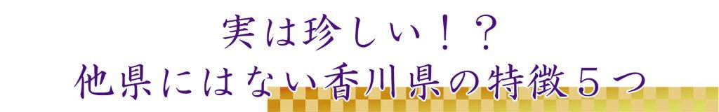 実は珍しい!?他県にはない香川県の特徴5つ