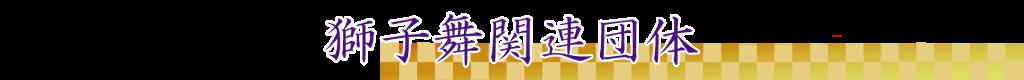獅子舞関連団体