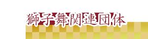 獅子舞応援団 獅子舞関連団体