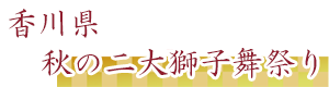 獅子舞応援団 香川県 秋の二大獅子舞祭り