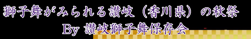 獅子舞がみられる讃岐(香川県)の秋祭 BY 讃岐獅子舞保存