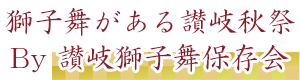 獅子舞応援団 獅子舞が見られる讃岐(香川)秋祭 By讃岐獅子舞保存会
