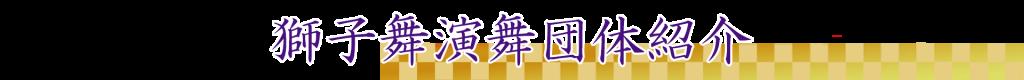 獅子舞演舞団体紹介