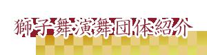 獅子舞応援団 獅子舞演舞団体紹介