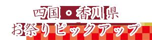 四国・香川県 お祭りピックアップ