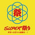 SUPER祭り