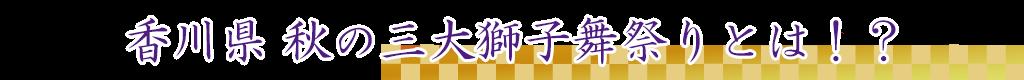 獅子舞応援団 香川県 秋の三大獅子舞祭り