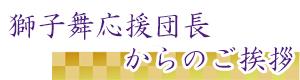 獅子舞応援団 - 香川県讃岐獅子舞 -