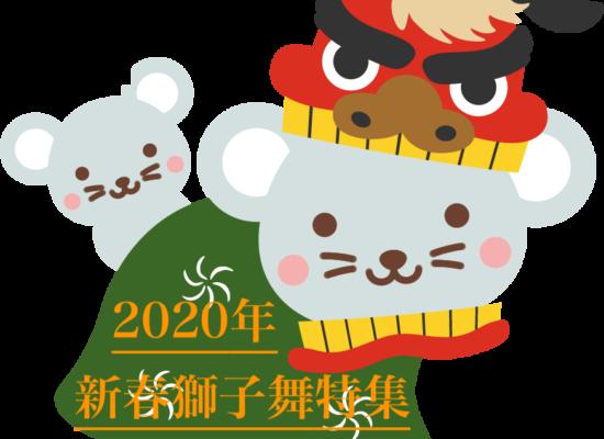 2020年新春獅子舞特集用のネズミを被った獅子舞のイラスト