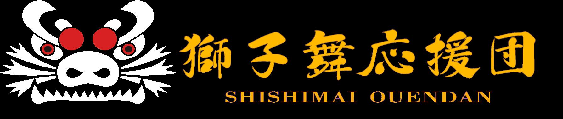 獅子舞応援団│香川県の獅子舞を広めたい!