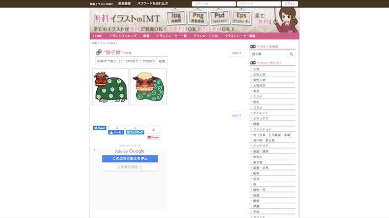 無料イラストのIMTのサイト画像