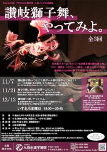 獅子舞講座のポスター