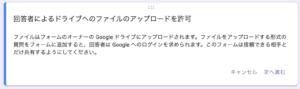 Googleフォーム注意事項