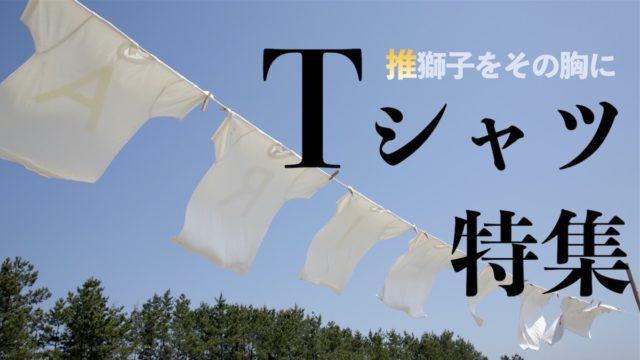 獅子舞Tシャツ特集のサムネイル画像