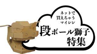 ネットで買える段ボール獅子特集のサムネイル画像