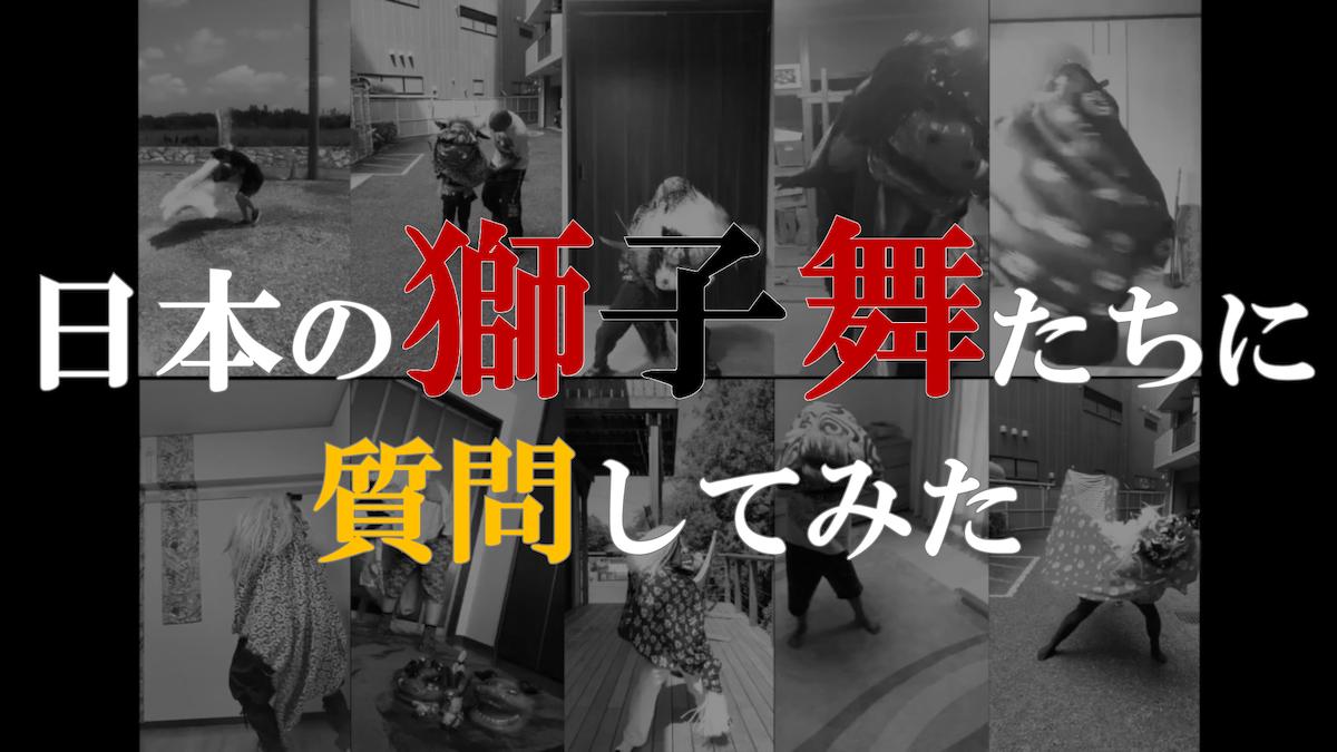 日本の獅子舞に質問をしてみたブログのサムネイル