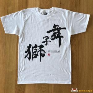 日本中の獅子舞の動物がこっそり隠れている獅子舞漢字Tシャツ