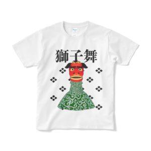シュガシュガ屋の獅子舞Tシャツ