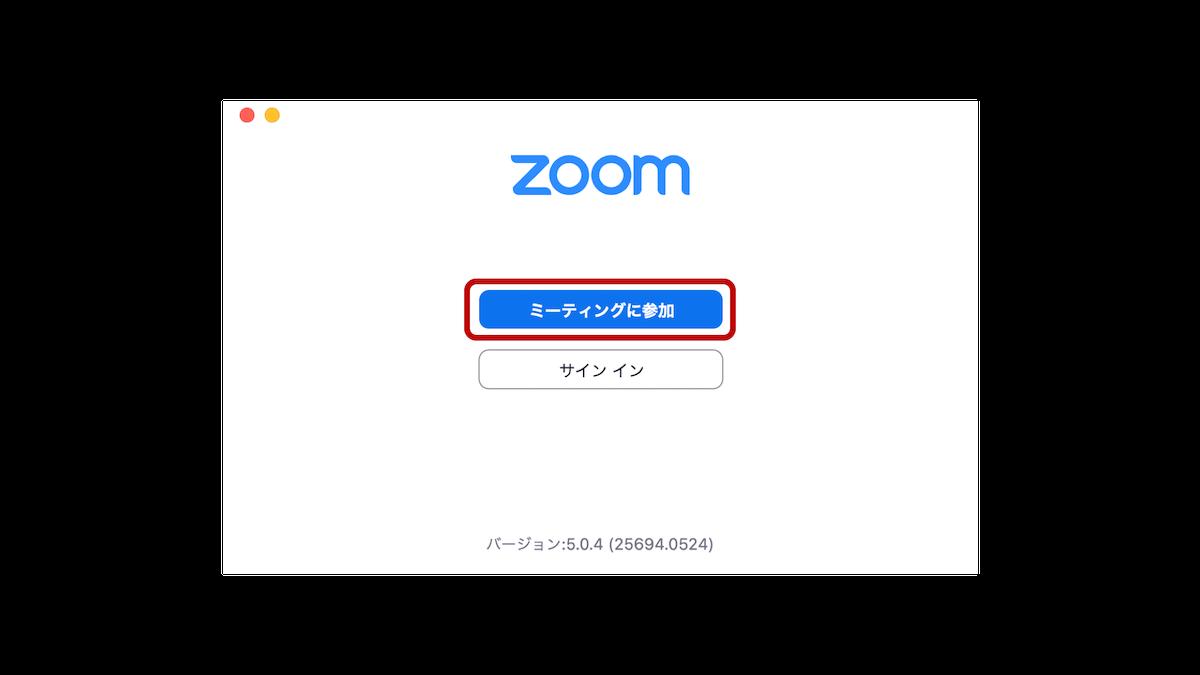 zoom使い方解説01