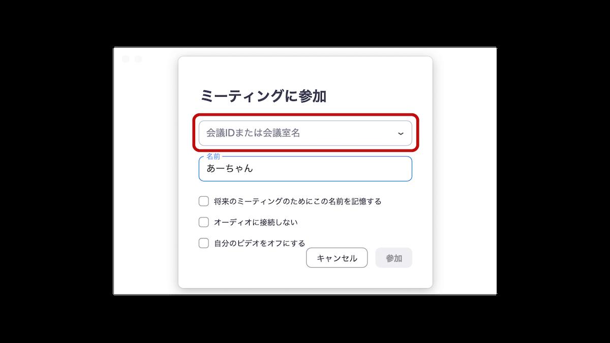 zoom使い方解説02