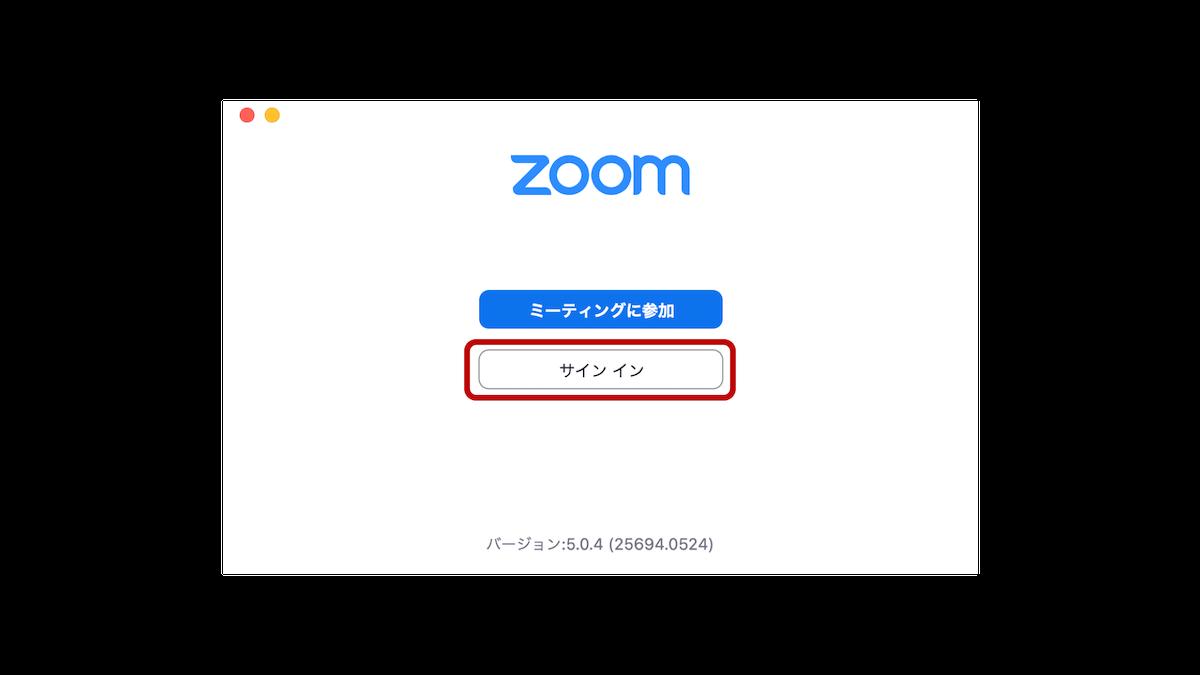 zoom使い方解説03
