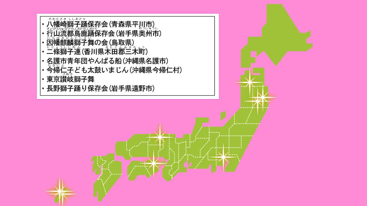 日本全国一斉獅子舞に参加した獅子舞を記した日本地図