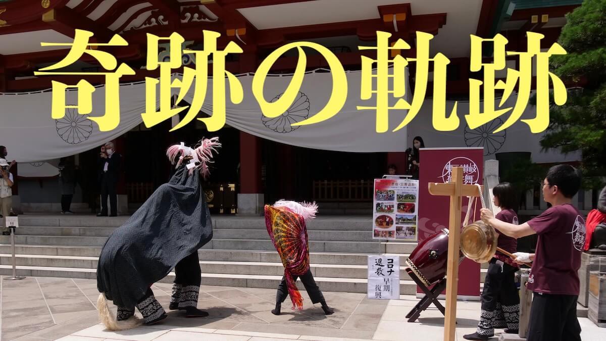 日枝神社での獅子舞の様子