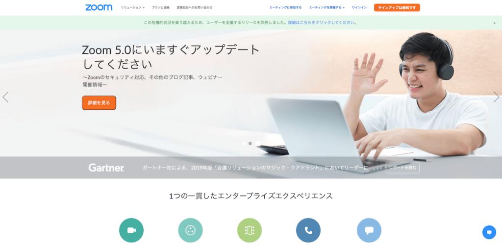 zoomのウェブサイトの画像