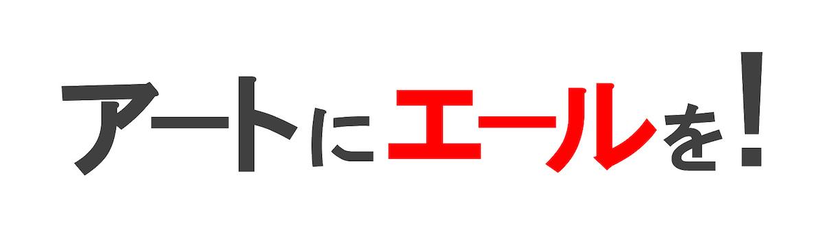 アートにエールを!のロゴ画像