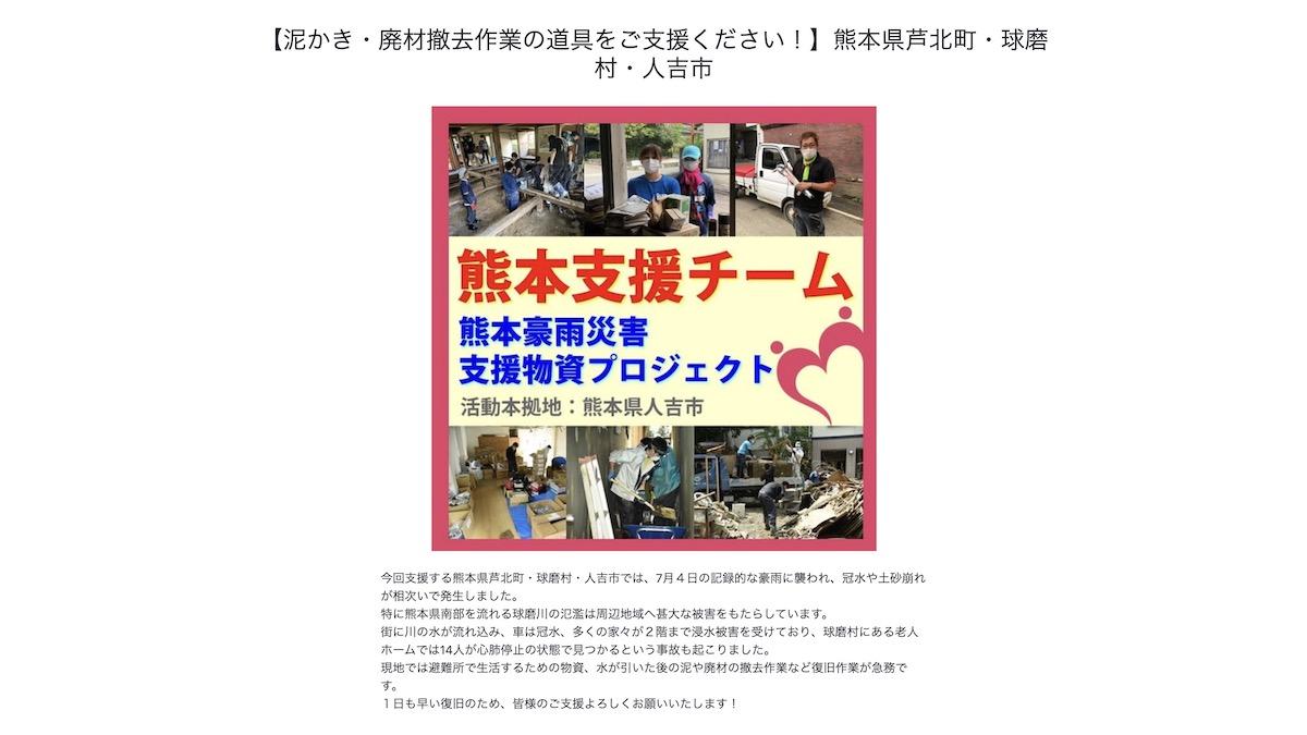 令和2年7月豪雨災害泥かき・廃材撤去作業の道具支援写真