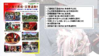 日本全国一斉獅子舞のサムネ画像