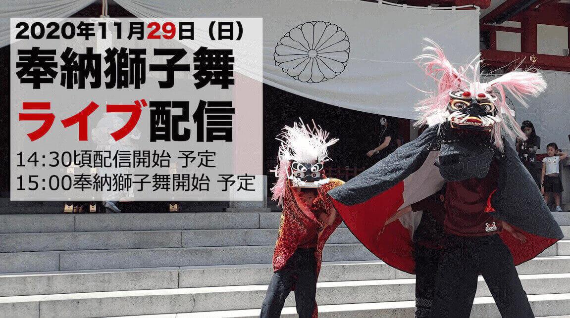 奉納獅子舞ライブ配信