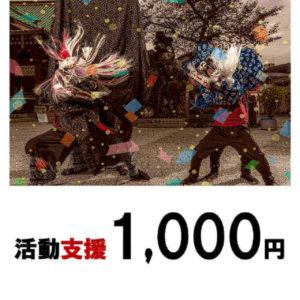 活動支援一口1000円